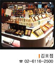 롯데백화점 김포점